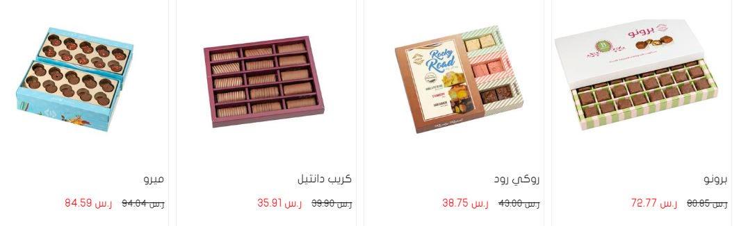 عروض علي الشيكولاه من kottouf